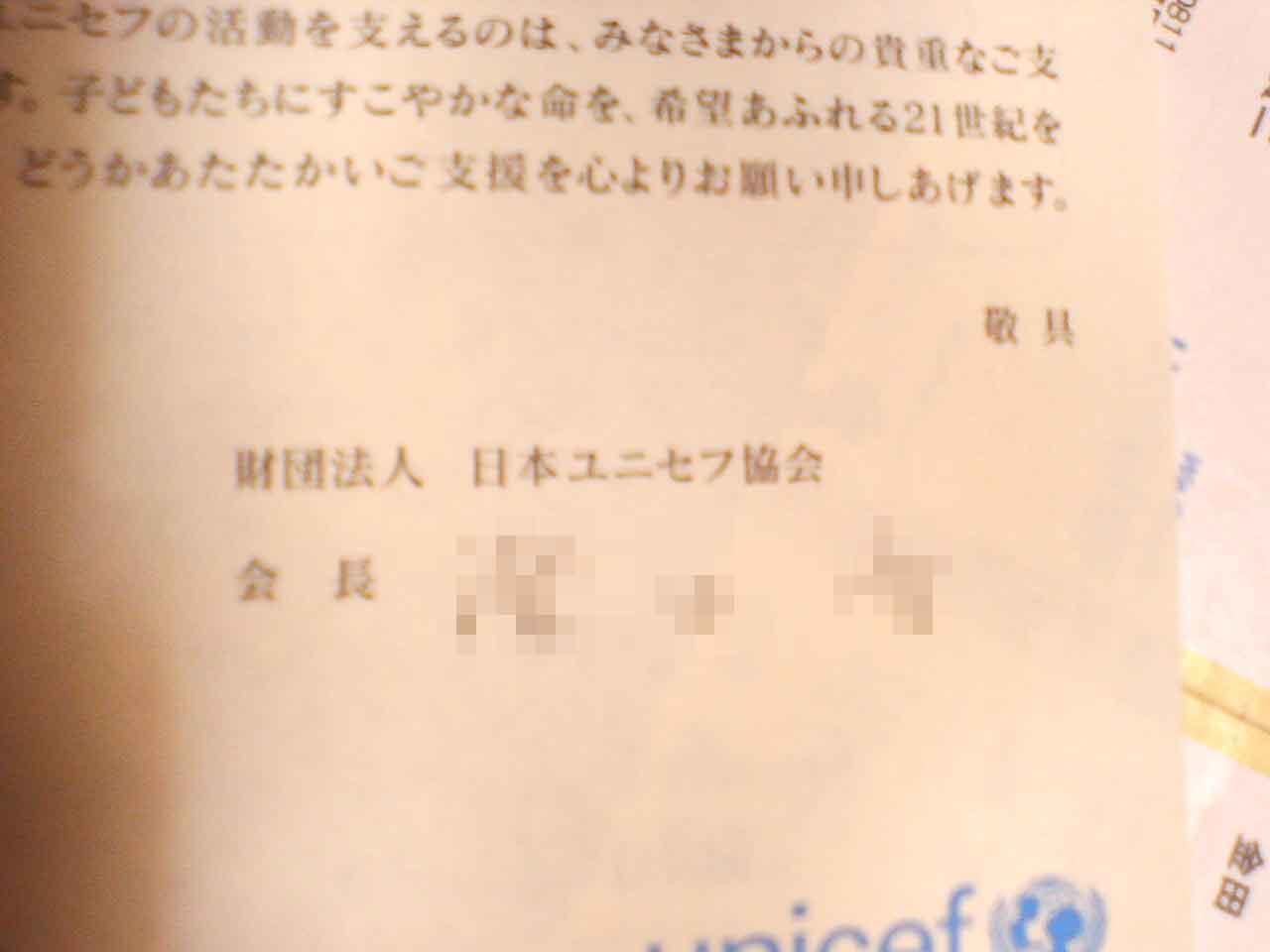 怪しい ユニセフ 【ユニセフへの悪評は本当なの?】日本ユニセフ協会の評判が悪いのはなぜ?